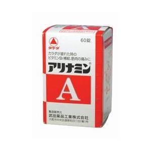 アリナミンA 60錠〔3類医〕