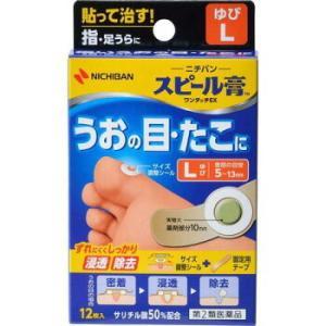 スピール膏 ワンタッチEX Lサイズ 12枚入 〔2類医〕/ゆうメール有料発送