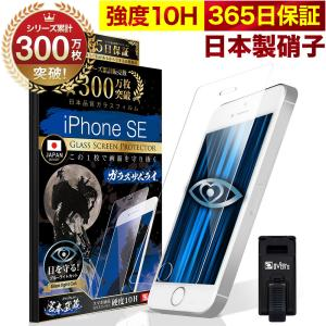 iPhone SE (第一世代) iPhone5s iPhone5 ガラスフィルム 保護フィルム ブルーライトカット 10Hガラスザムライ アイフォン アイホン iPhonese フィルム orion-sotre