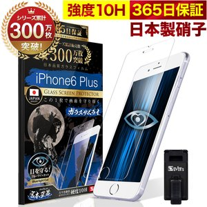 iPhone 6 Plus ガラスフィルム 保護フィルム ブルーライトカット 10Hガラスザムライ アイフォン アイホン iPhone6plus フィルム orion-sotre