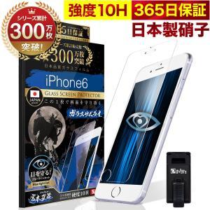 iPhone6s iphone6 ガラスフィルム 保護フィルム ブルーライトカット 10Hガラスザムライ アイフォン アイホン iPhone6 フィルム orion-sotre