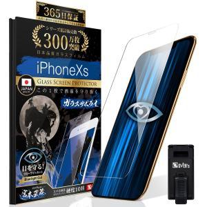 iPhoneXS フィルム ガラスフィルム ブルーライトカット iPhone XS X 目に優しい 10Hガラスザムライ 保護フィルム らくらくクリップ付き orion-sotre