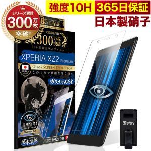 Xperia XZ2 Premium ガラスフィルム ブルーライトカット 10Hガラスザムライ エクスペリア SO-04K SOV38 フィルム orion-sotre
