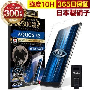 AQUOS R2 ガラスフィルム 保護フィルム ブルーライトカット 10Hガラスザムライ アクオス SHV42 SH-03K フィルム orion-sotre