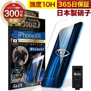 iPhone XR ガラスフィルム 保護フィルム ブルーライトカット 10Hガラスザムライ アイフォン アイホン iPhonexr フィルム orion-sotre