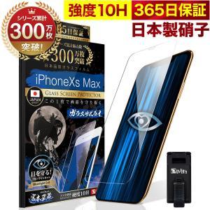 iPhone Xs Max ガラスフィルム 保護フィルム ブルーライトカット 10Hガラスザムライ アイフォン アイホン iPhonexsmax フィルム orion-sotre