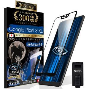 Google Pixel 3 XL ガラスフィルム 全面保護フィルム ブルーライトカット 10Hガラ...