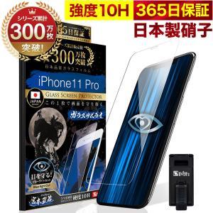 iPhone11 Pro ガラスフィルム 保護フィルム ブルーライトカット 10Hガラスザムライ アイフォン アイホン iPhone11pro フィルム orion-sotre