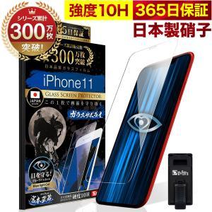 iPhone11 ガラスフィルム 保護フィルム ブルーライトカット 10Hガラスザムライ アイフォン アイホン iPhone 11 フィルム orion-sotre