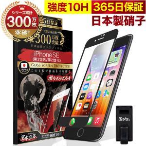iPhone SE (第2世代) ガラスフィルム iPhoneSE2 2020 全面保護フィルム 10Hガラスザムライ らくらくクリップ付き アイフォン アイホン 2020年発売 フィルム 黒縁|orion-sotre
