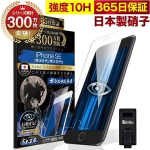 iPhoneSE 2020 (第2世代) ガラスフィルム 保護フィルム ブルーライトカット iPhoneSE2 10Hガラスザムライ アイフォン アイホン 2020年発売|orion-sotre