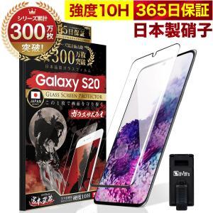 GALAXY S20 5G ガラスフィルム 全面保護フィルム 指紋認証対応 10Hガラスザムライ らくらくクリップ付き ギャラクシー SCG01 SC-51A フィルム 黒縁|orion-sotre
