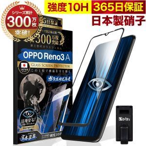 OPPO Reno3 A ガラスフィルム 全面保護フィルム ブルーライトカット 10Hガラスザムライ オッポ フィルム 黒縁|orion-sotre