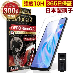 OPPO Reno3 A ガラスフィルム 保護フィルム 10Hガラスザムライ らくらくクリップ付き オッポ opporeno3a フィルム|orion-sotre