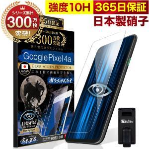 Google Pixel 4a ガラスフィルム 保護フィルム ブルーライトカット 10Hガラスザムライ グーグル フィルム orion-sotre