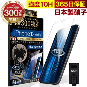iPhone12 mini ガラスフィルム 保護フィルム ブルーライトカット 10Hガラスザムライ アイフォン アイホン iPhone12mini フィルム orion-sotre