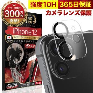 iPhone12 カメラフィルム ガラスフィルム 全面保護 レンズカバー 10H ガラスザムライ ア...