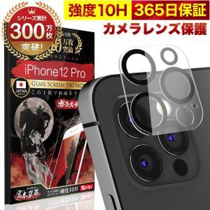 iPhone12 Pro カメラフィルム ガラスフィルム 全面保護 レンズカバー 10H ガラスザム...