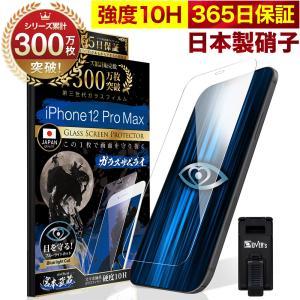 iPhone12 Pro Max ガラスフィルム 保護フィルム ブルーライトカット 10Hガラスザムライ アイフォン アイホン iPhone12ProMax フィルム orion-sotre