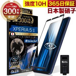 Xperia 5 II SO-52A SOG02 5G ガラスフィルム 全面保護フィルム ブルーライトカット 10Hガラスザムライ エクスペリア フィルム 黒縁|orion-sotre