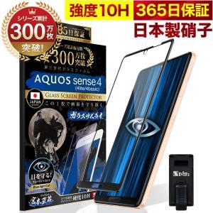 AQUOS Sense4 4lite 4basic sense 5G ガラスフィルム 全面保護フィルム SH-41A ブルーライトカット 10Hガラスザムライ アクオス 黒縁|orion-sotre