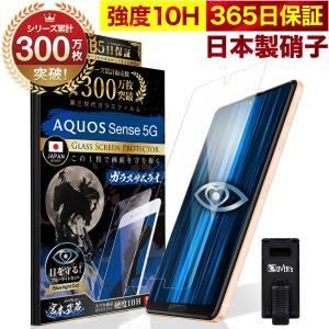 AQUOS Sense 5G SH-53A SHG03 A004SH ガラスフィルム 保護フィルム ブルーライトカット 10Hガラスザムライ アクオス フィルム orion-sotre
