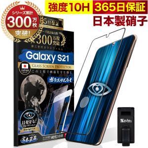 Galaxy S21 5G ガラスフィルム 全面保護フィルム 指紋認証対応 ブルーライトカット 10Hガラスザムライ ギャラクシー SC-51B SCG09 フィルム 黒縁の画像