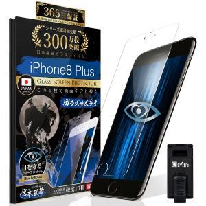 iPhone7 Plus iPhone8 Plus ガラスフィルム 保護フィルム ブルーライトカット 10Hガラスザムライ アイフォン アイホン iPhone 7 8 フィルム orion-sotre