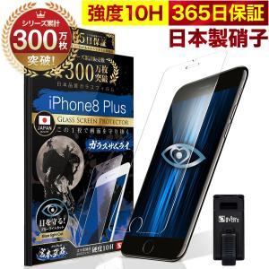 iPhone8Plus フィルム ガラスフィルム ブルーライトカット iPhone 8Plus 目に優しい 10Hガラスザムライ 保護フィルム らくらくクリップ付き orion-sotre