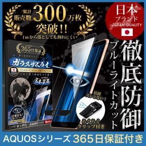 AQUOS Sense 5G 4 Plus 4lite 4basic 保護フィルム zero5G basic R5G R3 sense3 lite 2 R ガラスフィルム 全面保護 ブルーライトカット 10H ガラスザムライ 黒縁|orion-sotre