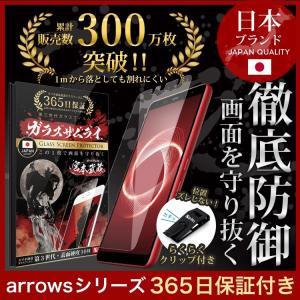 【 10H ガラスフィルム ( 日本製 ) 〜 高さ1mから落ちても割れない  】  ● 従来品とは...