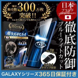 GALAXY 保護フィルム ガラスフィルム A32 5G A7 A41 FEEL2 Feel ブルーライトカット SC-53B SCG08 SM-A750C SCV48 SC-41A 10Hガラスザムライ orion-sotre