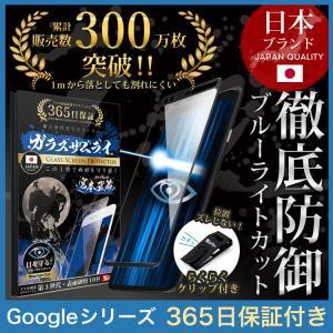 Google Pixel4 Pixel3 保護フィルム ガラスフィルム ブルーライトカット Pixe...