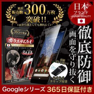 Google Pixel4a Pixel3a 保護フィルム ガラスフィルム 10H ガラスザムライ ...