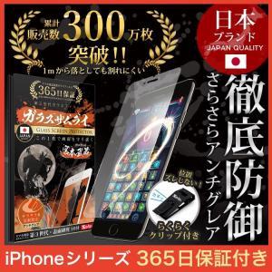 iPhone 保護フィルム ガラスフィルム iPhone12 mini Pro Max SE (第二世代) 11 XR XS MAX SE2 アンチグレア 究極のさらさら感 10Hガラスザムライ 8  7/6s|orion-sotre