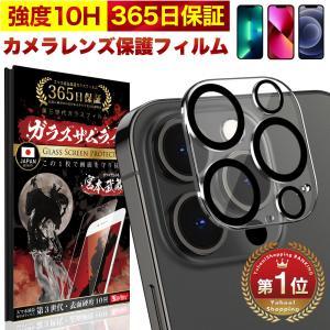 iPhone12 11 Pro Max mini レンズカバー カメラ ガラスフィルム 全面保護 10H ガラスザムライ アイフォン 保護フィルム OVER`s オーバーズ iPhone12 iPhone11|orion-sotre