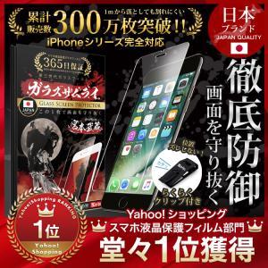 iPhone 保護フィルム ガラスフィルム iPhone8 iPhone11 Pro XR XS MAX Plus 日本製 10H ガラスザムライ アイフォン 7/7Plus/6s/6/6sPlus/6Plus/SE iPod touch