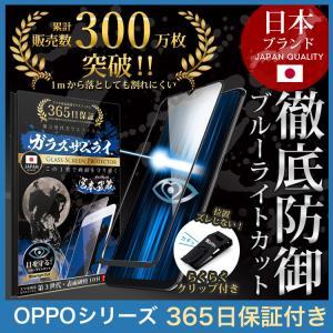 OPPO Reno3 A R17 Neo 保護フィルム ガラスフィルム ブルーライトカット 全面保護 10Hガラスザムライ オッポ 黒縁 orion-sotre