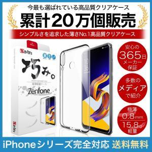 【 ZenFone 専用設計 デザインを美しく魅せる  】  ● 「スマートフォン本来の美しさを魅せ...