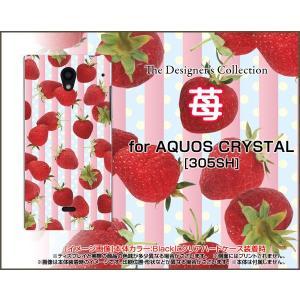 AQUOS CRYSTAL 305SH ハードケース/TPUソフトケース 液晶保護フィルム付 苺 イチゴ 可愛い(かわいい)|orisma