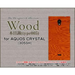AQUOS CRYSTAL 305SH ハードケース/TPUソフトケース 液晶保護フィルム付 Wood(木目調)type005 wood調 ウッド調 オレンジ色 シンプル カジュアル|orisma