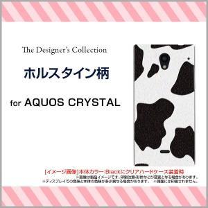 AQUOS CRYSTAL X 402SH ハードケース/TPUソフトケース 液晶保護フィルム付 ホルスタイン柄 アニマル柄 動物柄 牛柄 白 黒 モノトーン|orisma