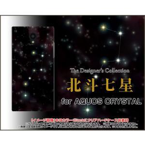 AQUOS CRYSTAL X 402SH ハードケース/TPUソフトケース 液晶保護フィルム付 北斗七星 星 夜空 黒(ブラック)|orisma