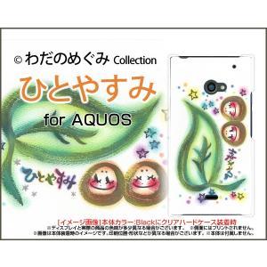 AQUOS CRYSTAL 2 403SH ハードケース/TPUソフトケース 液晶保護フィルム付 ひとやすみ わだのめぐみ デザイン イラスト 墨 パステル ほっこり|orisma