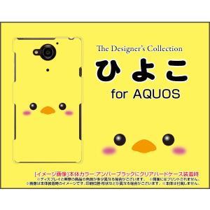 AQUOS Xx 404SH ハードケース/TPUソフトケース 液晶保護フィルム付 ひよこ ひよこ|orisma