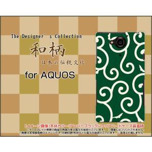 AQUOS Xx 404SH ハードケース/TPUソフトケース 液晶保護フィルム付 和柄(其の壱) type004 和風 ふろしき どろぼう 緑 唐草|orisma