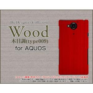 AQUOS Xx 404SH ハードケース/TPUソフトケース 液晶保護フィルム付 Wood(木目調)type009 wood調 ウッド調 赤 レッド シンプル カラフル orisma