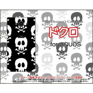 AQUOS Xx2 502SH ハードケース/TPUソフトケース 液晶保護フィルム付 ドクロ(モノトーン) ドクロ ガイコツ スカル 白黒|orisma