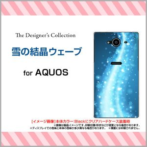 AQUOS Xx2 502SH ハードケース/TPUソフトケース 液晶保護フィルム付 雪の結晶ウェーブ 冬 雪 雪の結晶 ブルー 青 キラキラ|orisma