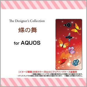 AQUOS Xx2 502SH ハードケース/TPUソフトケース 液晶保護フィルム付 蝶の舞 和柄 日本 和風 蝶 ちょう チョウ レッド 赤 カラフル キラキラ|orisma